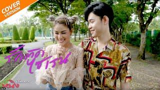 รักติดไซเรน - หนิง ปัทมา Feat.ตาอี๋ สาธิต [Cover version]