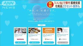 「いいね」で医療従事者支援 化粧品セット提供も(20/06/04)