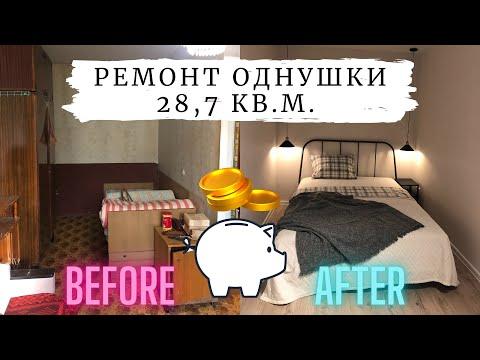 Ремонт 1 комнатной квартиры | Бюджетно и своими руками | До и После