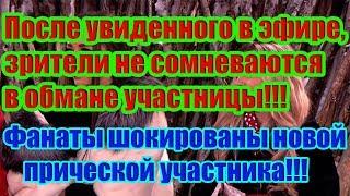 Дом 2 Новости 28 Апреля 2019 (28.04.2019)