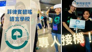 Pines碧瑤語言學校接機pick up流程:從馬尼拉機場到碧瑤語校【新飛菲律賓遊學】