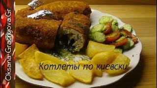 Котлеты по-киевски с косточкой, не сложный рецепт. Cutlet on Kiev. Not the difficult recipe.