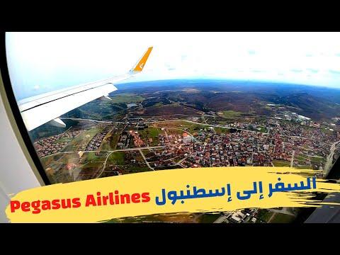 السفر الى اسطنبول - تجربة السفر مع طيران بيجاسوس | Pegasus Airlines