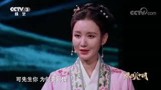 """[衣尚中国]""""情不知所起 一往而深"""" 跨越时空 为两个戏痴的故事感动  CCTV综艺 - YouTube"""