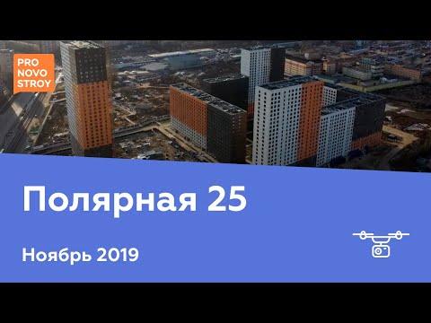 """ЖК """"Полярная 25"""" [Ход строительства от 29.11.2019]"""