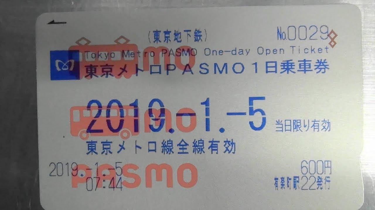 東京メトロ 定期券