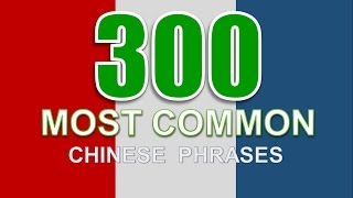 300 Most Common Chinese Phrases.