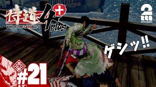 #21【ゲス道4】弟者の「侍道4plus」【2BRO.】