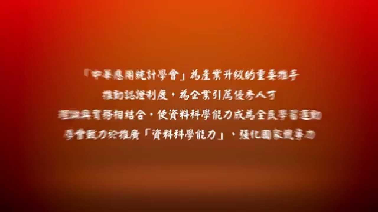 中華應用統計學會簡介 - YouTube