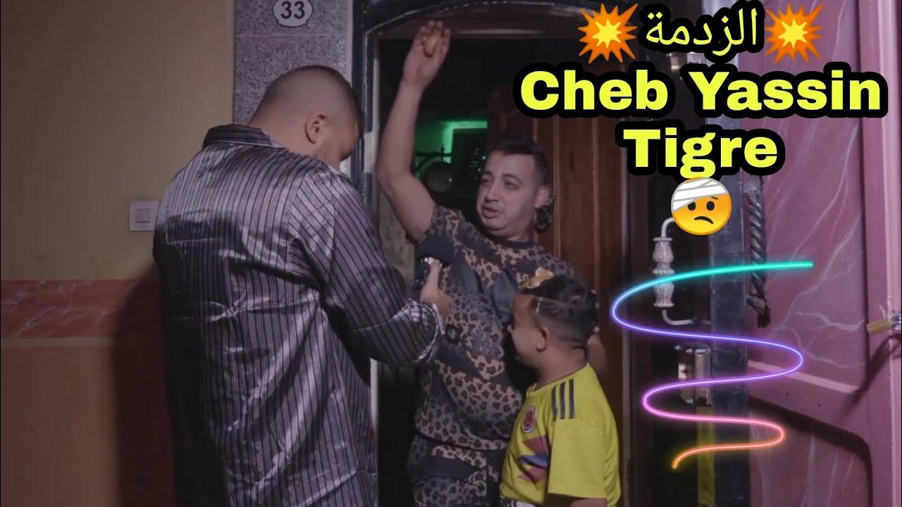 💥الزدمة 💥على Cheb Yacine Tigre في داره على 3 نتاع الصباح بصح خرج فينا 🤕😁