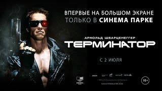 «Терминатор 1984» — фильм в СИНЕМА ПАРК