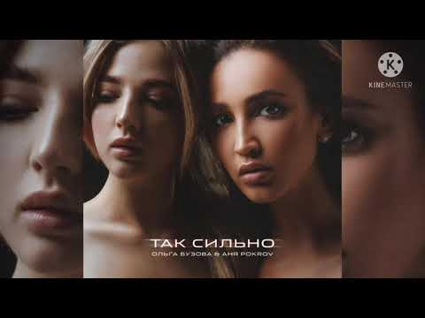 Ольга Бузова & Аня Покров - Так сильно ( Премьера 2021) года