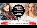 Прическа как у Нади Дорофеевой и Гвен Стефани Hair Style Battle mp3