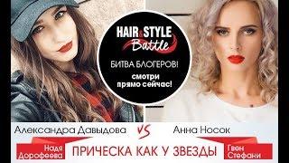 Прическа как у Нади Дорофеевой и Гвен Стефани - Hair&Style Battle