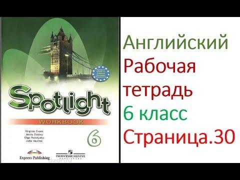 ГДЗ 6 класс Английский Spotlight Student Book 89 стр - YouTube