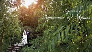 Свадебный клип. Кристина и Антон. GoodLuckFilm.