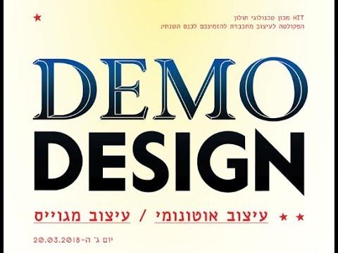 Design, Democracy or Dictatorship?   Prof. Ken Nah   Demo Design