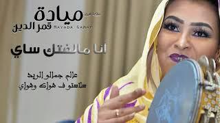 مياده قمر الدين - انا ما لفتك ساي  || New 2019 || اغاني سودانية 2019
