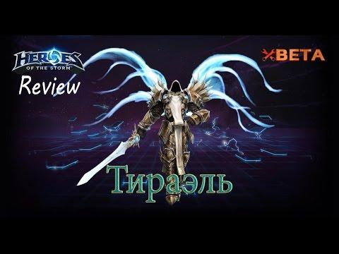 видео: heroes of the storm: Обзор (37 выпуск) - Тираэль