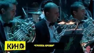 Скачать Виктор Цой Группа крови в исполнении оркестра Республики Беларусь