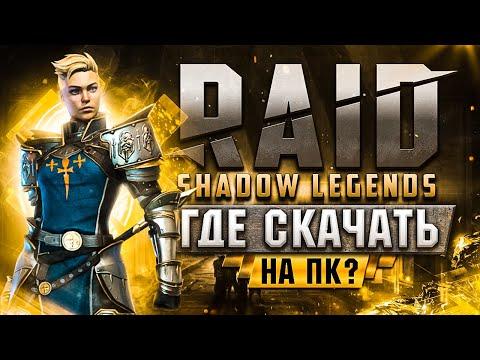 🔥 Где скачать Raid: Shadow Legends на ПК, установить и играть бесплатно в Рейд, требования