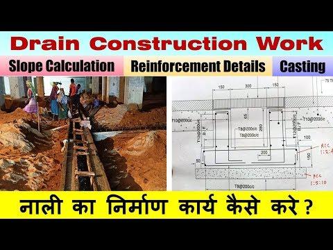 नाली  का निर्माण कार्य  कैसे करे ? Drain Construction Work- Slope, Steel details, Casting
