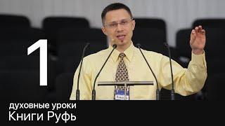 1 Алексей Прокопенко, Духовные уроки Книги Руфь