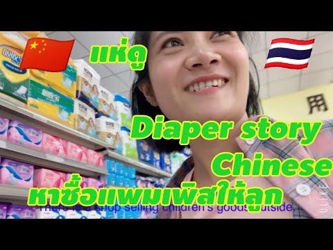 แม่บ้านจีนep22,Diapers, Buy diaper in China,หาซื้อแพมเพิสในจีน,คนจีนแห่มาดูคนไทยยังกับมาดูดารา