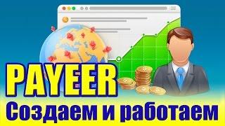 payeer. Часть 2: Руководство по работе на бирже