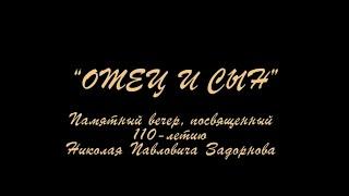 """Вечер """"Отец и сын"""", посвященный 110-летию Н.П. Задорнова"""