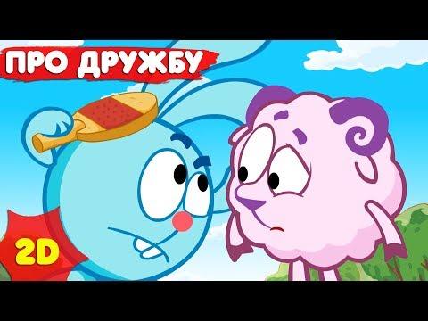Смешарики 2D |  Сборник лучших серий про дружбу! - Мультфильмы для детей