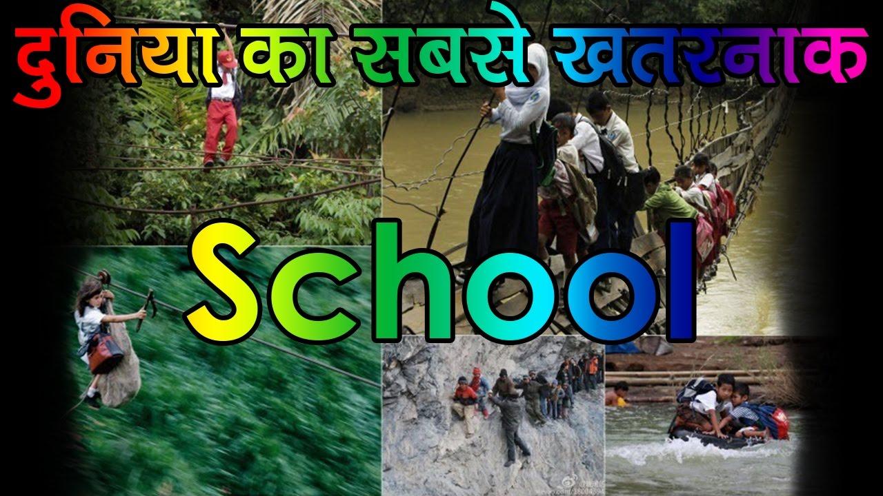 दुनिया की सबसे खतरनाक School | Buzz Facts