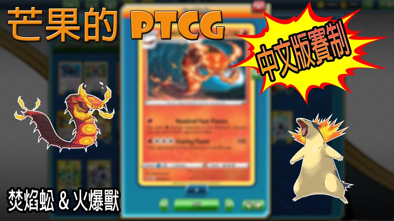 【芒果的PTCG】【中文版賽制】焚焰蚣 / 火爆獸