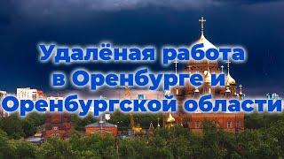 Удаленная работа в Оренбурге и Оренбургской области
