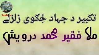 Faqeer Muhammad Darwish Nazam