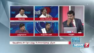 DMK and Makkal Nala Kootani's try to gain DMDK alliance | Kelvi Neram