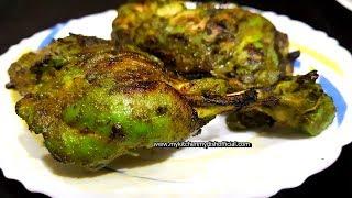 Hariyali Chicken Tikka Recipe Without Oven   हरियाली चिकन टिक्का रेसिपी   My Kitchen My Dish