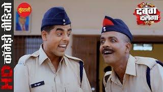 Best Comedy Scene || Dabang Daroga || Superhit Chhattisgarhi Movie Clip - 2018