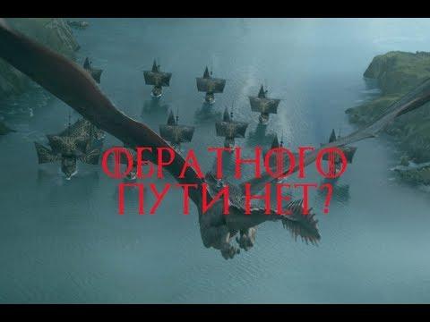 Самый непредсказуемый эпизод! обзор 4 серии Игры престолов