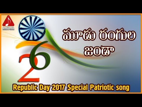 Moodu Rangula Janda Patriotic Telugu Song | Happy Republic Day 2017 | Amulya Audios And Videos