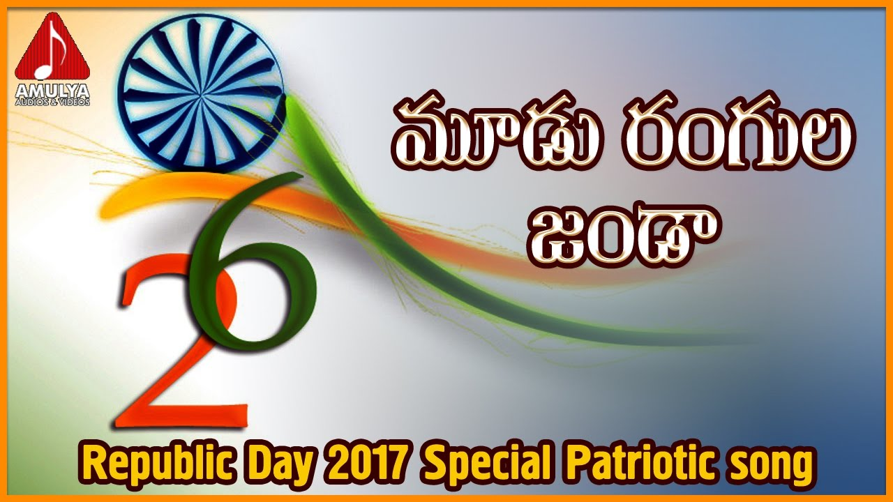 Moodu Rangula Janda Patriotic Telugu Song Happy Republic Day 2017 Amulya Audios And Videos Youtube