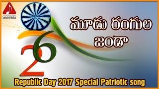 Moodu Rangula Janda Patriotic Telugu Song | Happy Republic Day 2017 | Amulya Audios And Videos