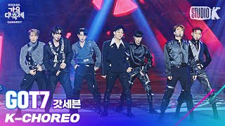 [K-Choreo 8K] 갓세븐 직캠 'OUT+LAST PIECE' (GOT7 Choreography) l @가요대축제 201218