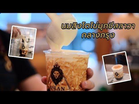 ร้านชานมไข่มุกพรีเมี่ยมของอุ้ม | ASLAN Bangkok - วันที่ 21 Jun 2019