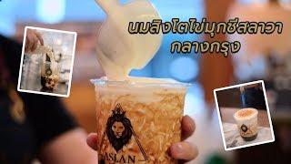 ร้านชานมไข่มุกพรีเมี่ยมของอุ้ม | ASLAN Bangkok