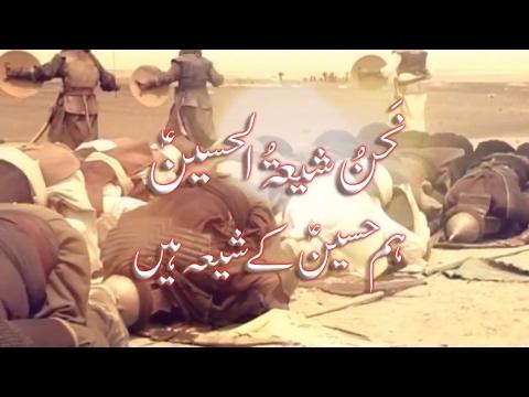 New Tarana (01)| NAHNO SHIA TUL HUSSAIN a.s | Syed Ali Deep | 2017-18