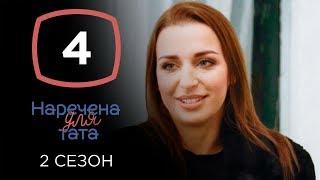 Наречена для тата. Сезон 2. Выпуск 4 от 17.09.2019