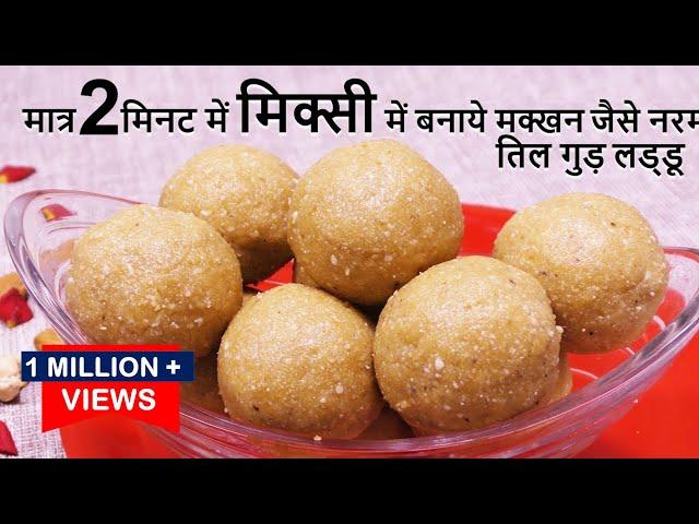 2 Min में मिक्सी में बनाये मक्खन जैसे नरम तिल गुड़ लड्डू नए तरीके से Til Gud Ladoo -  Til Ke laddu