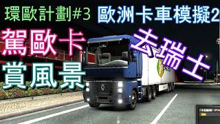 【歐洲卡車模擬2】駕卡車環遊歐洲計劃#3 前往瑞士 德國紐倫堡至伯恩 雷諾卡車 菜鳥上路 佛系片 行車片段 Euro Truck Simulator 2