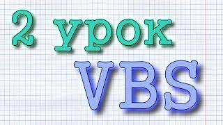 Обучение VBS. Урок №2 от ProgScriProf. Функция MsgBox